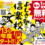 よしき塾 信楽校 4月13日開講!
