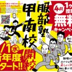 服部塾甲南校 4月1日開講!