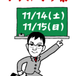 11/14・11/15はテスト対策!