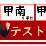 甲南中学校・甲賀中学校に通学のみなさん、テスト対策を行います!