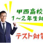 """甲西高校1~2年生のみなさん、<font color=""""#000080"""">5/15-16</font>はテスト対策を行います!"""