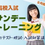 高校入試講座 サンデートレーニング 9月開講!