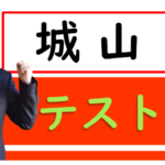 """城山中学校のみなさん、<font color=""""#000080"""">6/5-6</font>はテスト対策を行います!"""