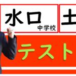 """水口中学校・土山中学校のみなさん、<font color=""""#000080"""">6/12-13</font>はテスト対策を行います!"""
