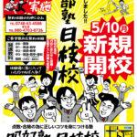 "<font color=""#000080"">5月10日</font> <font color=""#ff0000"">日枝校</font>が開校しました!"