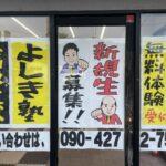 """<font color=""""#008000"""">校舎紹介</font> その① よしき塾 信楽校"""