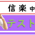 """信楽中学校のみなさん、<font color=""""#000080"""">6/5-6</font>はテスト対策を行います!"""