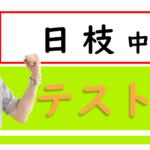 """日枝中学校のみなさん、<font color=""""#000080"""">6/12-13</font>はテスト対策を行います!"""