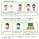 新型コロナウィルス感染症の対応について