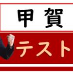 """甲賀中学校のみなさん、<font color=""""#000080"""">9/25-26</font>はテスト対策を行います!"""